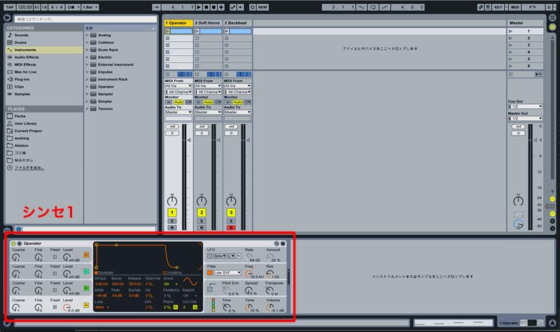 MIDIクリップにシンセ1を割り当てた場合