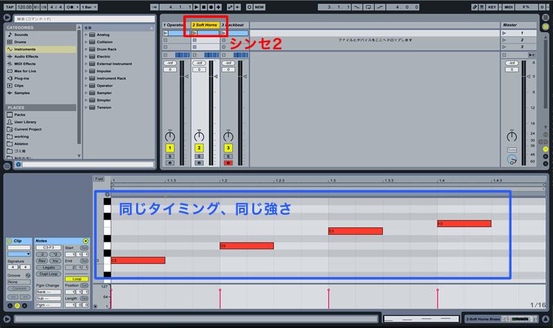 MIDIクリップにシンセ2を割り当てた場合