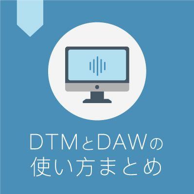 DTMとDAWの使い方まとめ