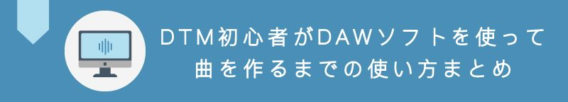DTM初心者がDAWソフトを使って 曲を作るまでの使い方まとめ