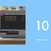 Ableton Live10